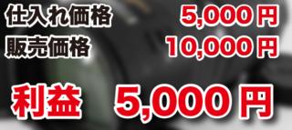 中園式エキスポーターズ・利益5000円.PNG